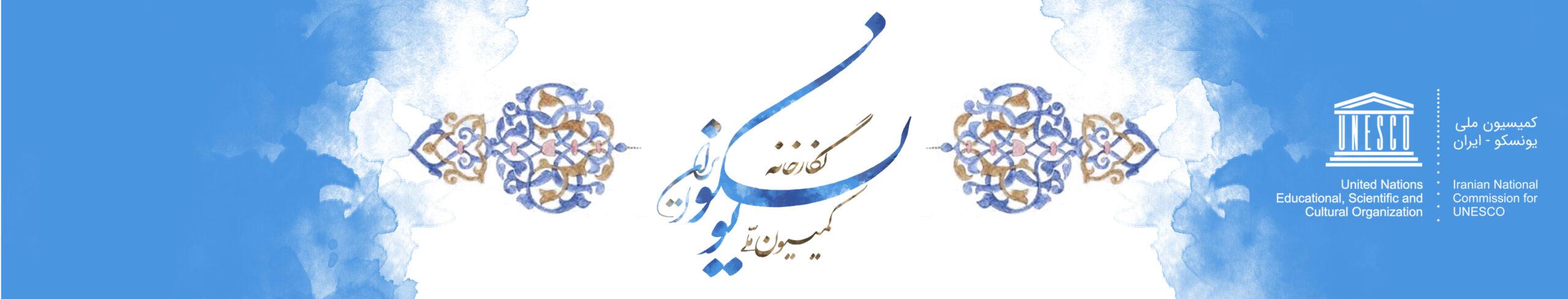 نگارخانه مجازی یونسکو